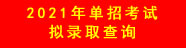 郑州理工职业欧美群交2021年单招考试拟录取查询