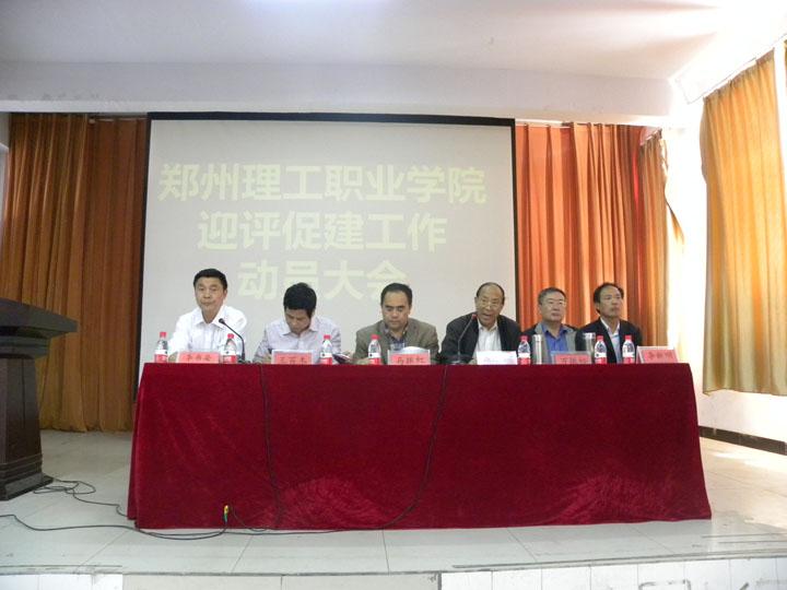 学院召开迎评促建工作动员大会