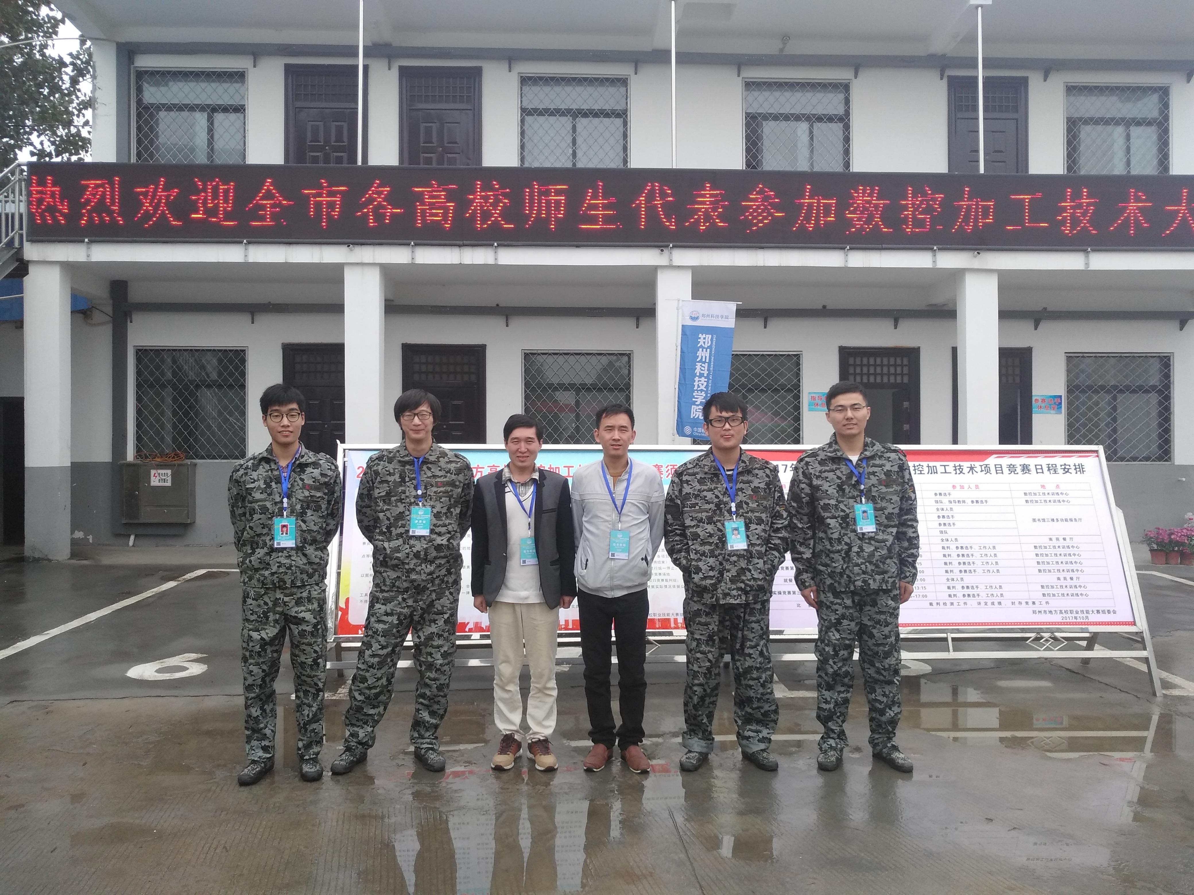机电系参加第三届郑州地方高校职业技能竞赛