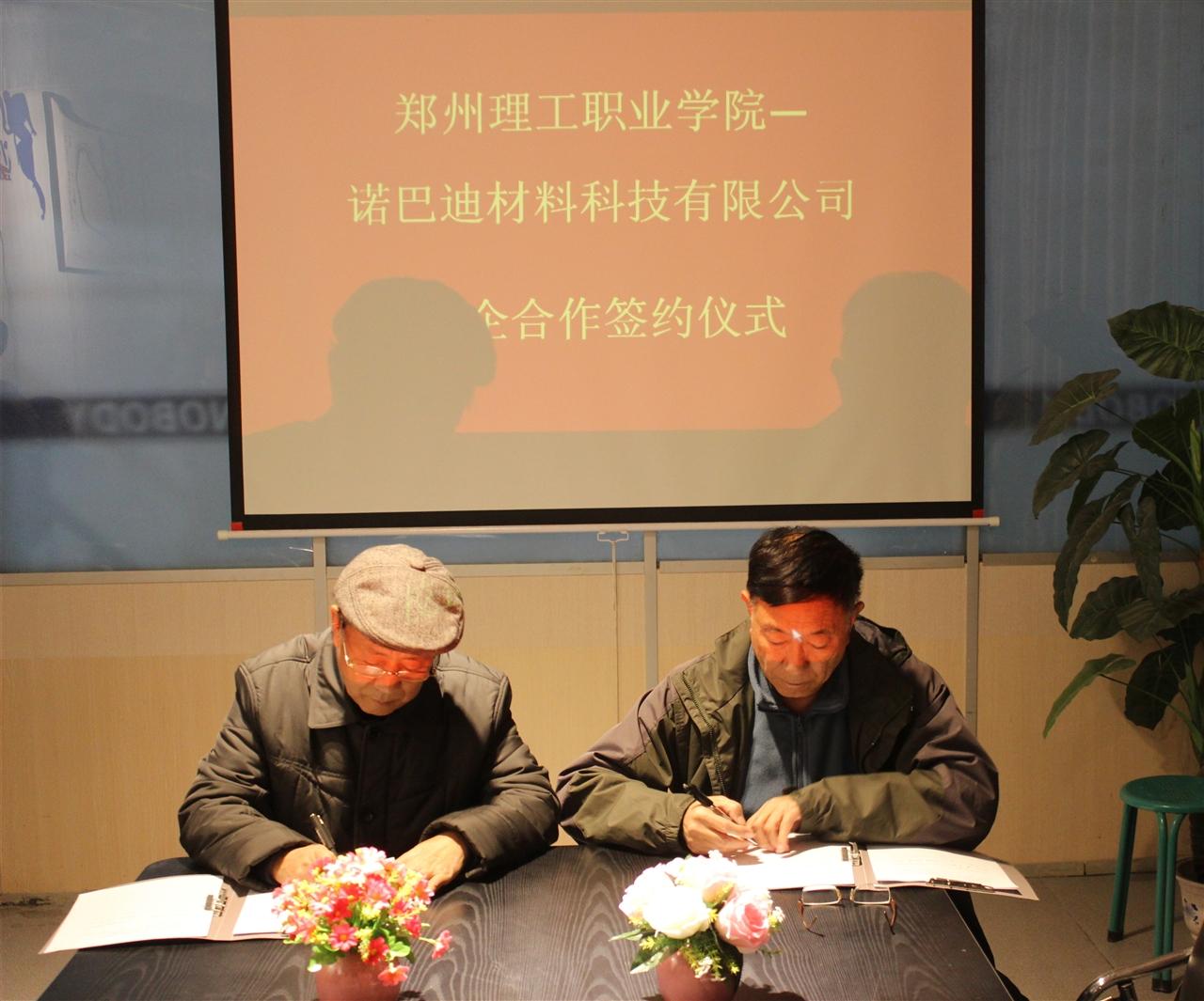 我司与郑州理工职业学院校企深度合作项目正式签约