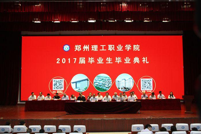郑州理工职业学院关于表彰2017届就业创业之星的决定