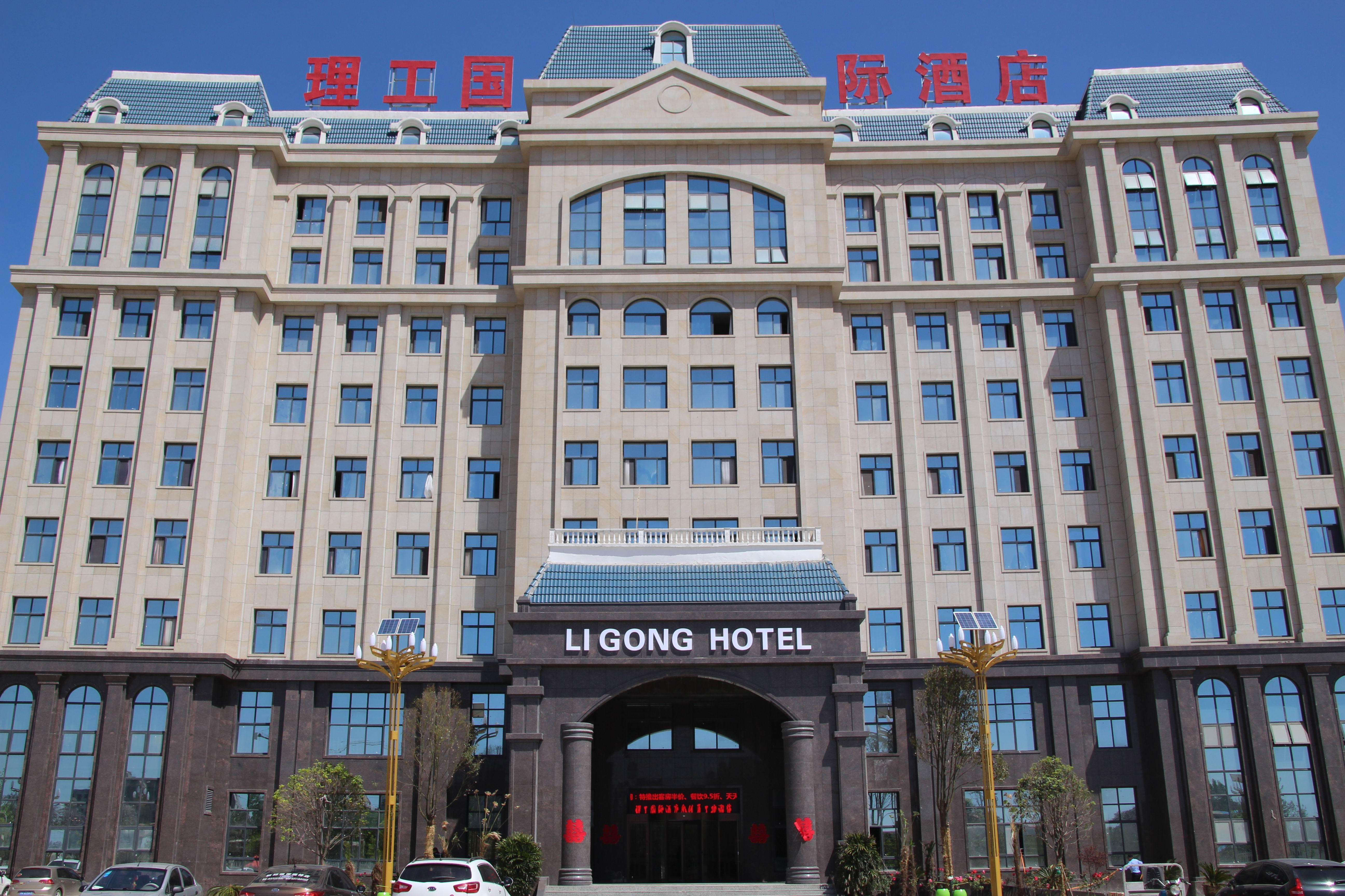 首页左侧图片1标题理工国际酒店