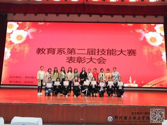 郑州理工职业学院教育系第二届技能大赛表彰大会