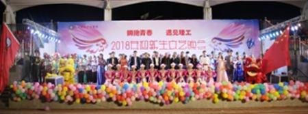 学院2018年迎新生文艺晚会隆重举行