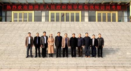 我院与浙江德清县政府签订战略合作协议
