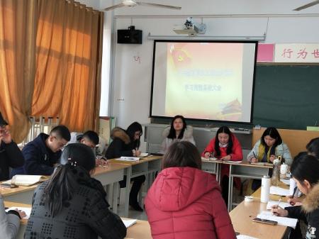 教育系党支部召开教师党员学习新宪法总结大会