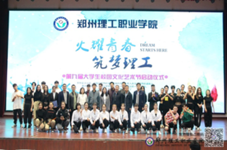 我院成功举办第九届大学生校园文化艺术节启动仪式