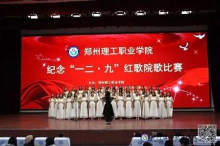 """我院举行纪念""""一二・九""""红歌院歌比赛"""