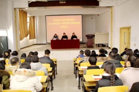 我院举行第七期入党积极分子暨发展对象培训班开班典礼