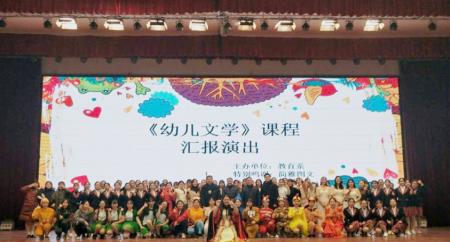 教育系成功举办《幼儿文学》课程汇报演出