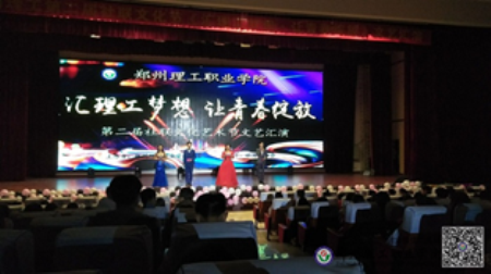 我院成功举办第二届社联文化节《汇理工梦想・让青春绽放》文艺汇演活动