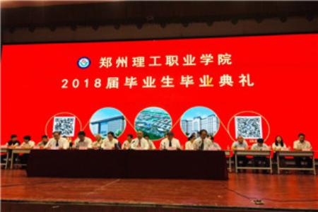 我院隆重举行2018届学生毕业典礼