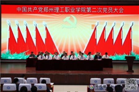 中共郑州理工职业学院第二次党员大会胜利召开