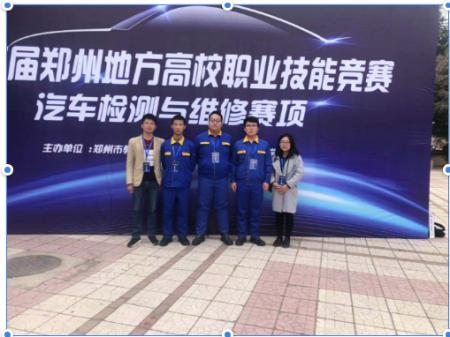 我院在第五届郑州市地方高校职业技能竞赛汽车检测与维修赛项中荣获优秀奖