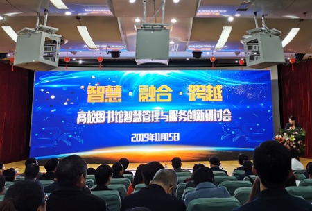 我馆工作人员赴郑州大学参加高校图书馆智慧管理与服务创新研讨会