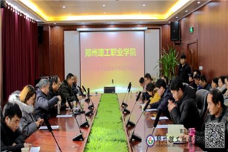 六合开奖记录召开2018年度中层领导干部述职报告会