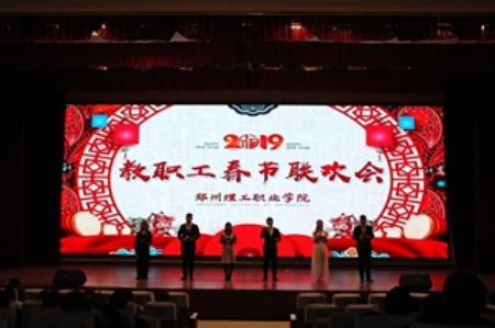 我院举行2019年教职工春节联欢会