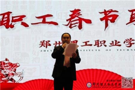 时盛岁新  昂首前行 六合开奖记录举行2019年教职工春节联欢会