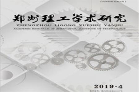 《郑州理工学术研究》2019年第4期印刷出版