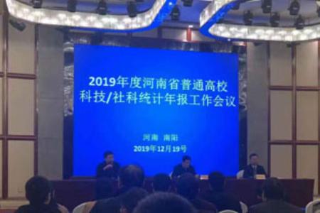 河南省普通高校科技/社科统计年报工作会议在南阳召开