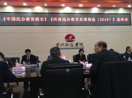 祝贺《中国民办教育通史》《河南民办教育发展报告(2019)》发布会成功举办