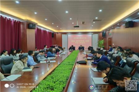 我院成功召开2018-2019学年第二学期学生工作会议