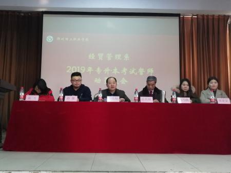 经贸管理系系召开2019年专升本考试暨誓师动员大会