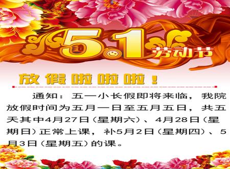 关于2019年郑州理工五一放假时间安排的通知