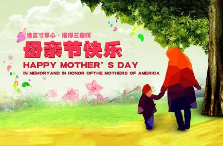 机电学子祝天下所有母亲节日快乐