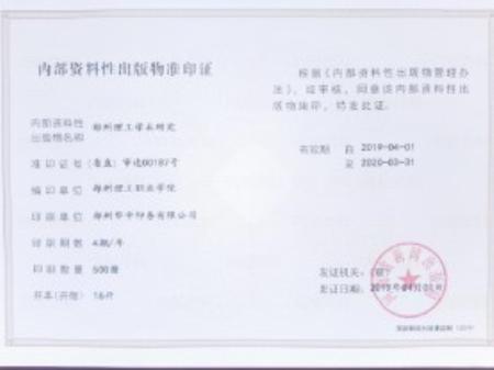 我院学报《郑州理工学术研究》顺利通过省教育厅和省新闻出版广电局年审