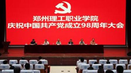 我院隆重召开庆祝中国共产党成立98周年大会