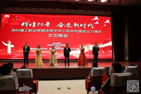 辉煌七十年 奋进新时代――我院隆重举办庆祝中华人民共和国成立70周年文艺晚会