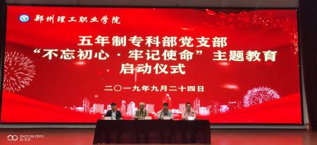 """五年制专科部党支部召开""""不忘初心,牢记使命""""主题教育启动仪式"""