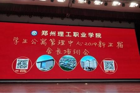 我院学生公寓管理中心召开2019级新生宿舍长培训会