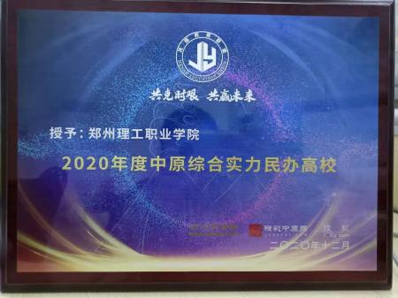 """我院荣获""""2020年度中原综合实力民办高校""""称号"""