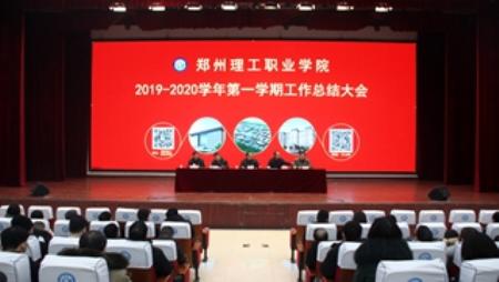 我院召开2019-2020学年第一学期工作总结大会