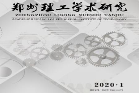《郑州理工学术研究》2020年第1期目次