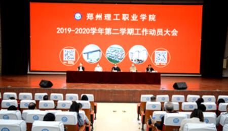 我院召开2019-2020学年第二学期工作动员大会