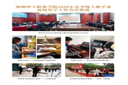 《郑州理工学术研究》2020年第1期印刷出版