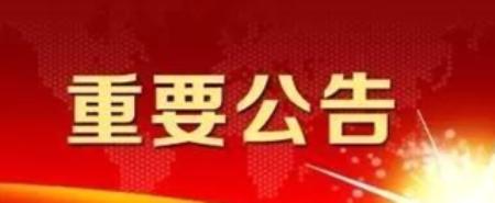 郑州理工职业学院关于2020年春季学期学生返校复学的通知
