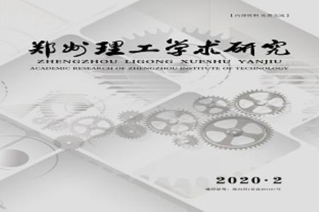 《郑州理工学术研究》2020年第2期目次