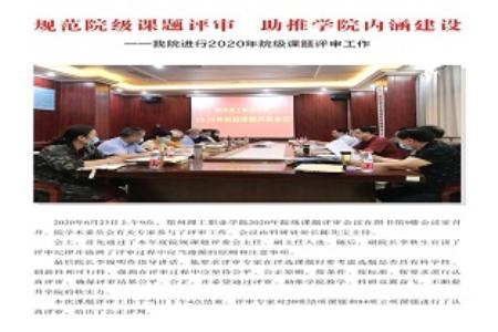 《郑州理工学术研究》2020年第2期印刷出版