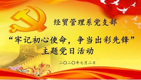 """经贸系党支部开展""""牢记初心使命,争当出彩先锋""""主题党日活动"""