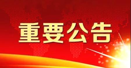 郑州理工职业欧美群交2020年新生报到须知