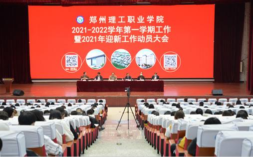 学校召开2021-2022学年第一学期工作暨迎新工作会议