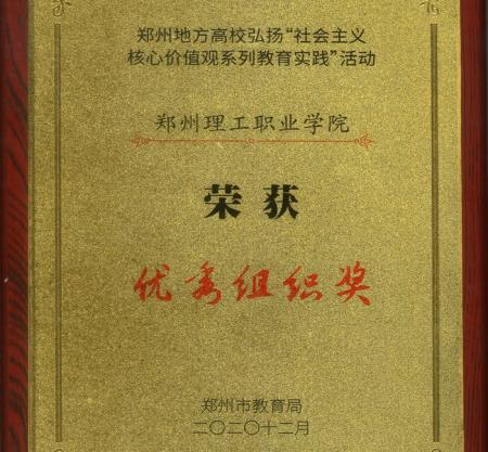 """我院师生在郑州地方高校""""弘扬社会主义核心价值观系列教育实践""""活动中喜获佳绩"""