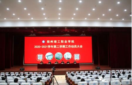 名仕亚洲手机版本召开2020-2021学年第二学期工作动员大会