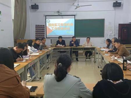 """信息工程学院召开""""顶岗实习专项检查工作安排""""会议"""