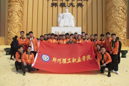 郑州理工职业学院助力2021辛丑年黄帝故里拜祖大典