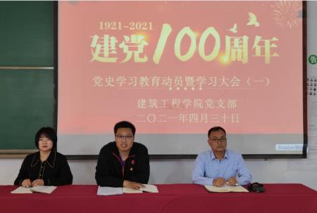 建筑工程学院召开党史学习教育动员暨学习大会(一)